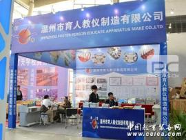 第74届中国教育装备展 育人教仪携新型新利官方网站平台设备亮相