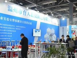 温州育人教仪携新型新利官方网站平台设备亮相第75届中国教育装备展