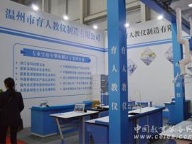 育人教仪闪耀第77届中国教育装备展示会