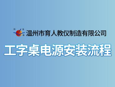温州市育人教仪制造有限公司 工字桌电源安装流程介绍