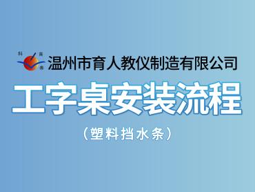 温州市育人教仪制造有限公司 新利官方网站平台工字桌安装流程介绍 (塑料挡水)