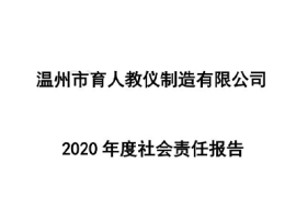 温州市育人教仪制造有限公司2020年社会责任报告