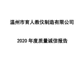 温州市育人教仪制造有限公司2020年质量诚信报告