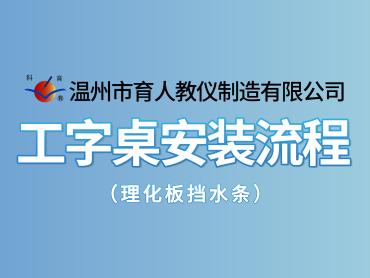温州市育人教仪制造有限公司 新利官方网站平台工字桌安装流程介绍(理化板挡水)