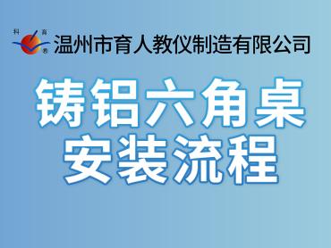 温州市育人教仪制造有限公司 铸铝六角桌安装流程介绍