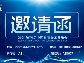 育人教仪诚邀您莅临第79届中国教育装备展示会