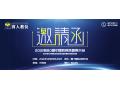 育人教仪诚邀您莅临第80届中国教育装备展示会